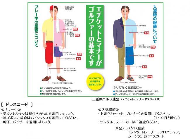 dresscode03.JPG