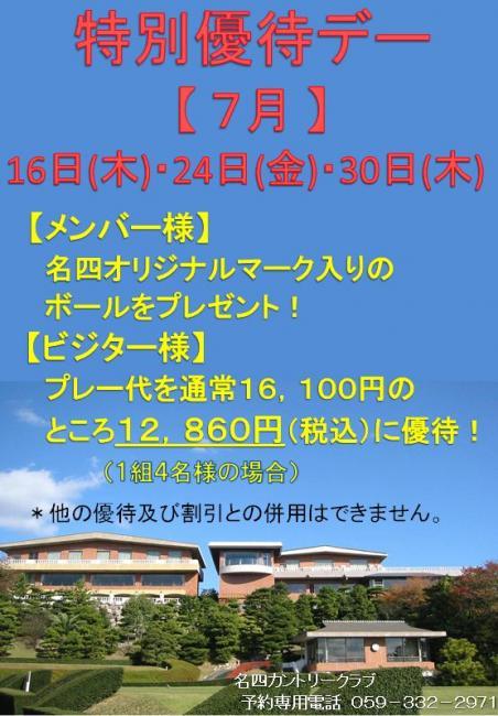 special-price.JPG
