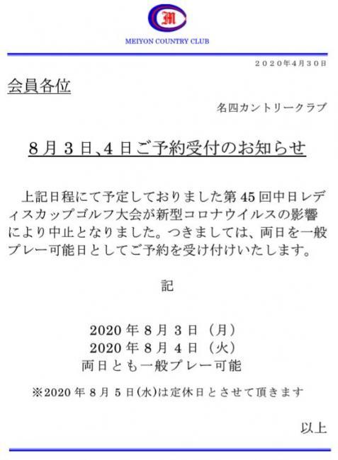 2020080304.JPG